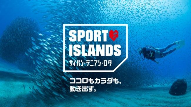 スポーツ・アイランド・マリアナ