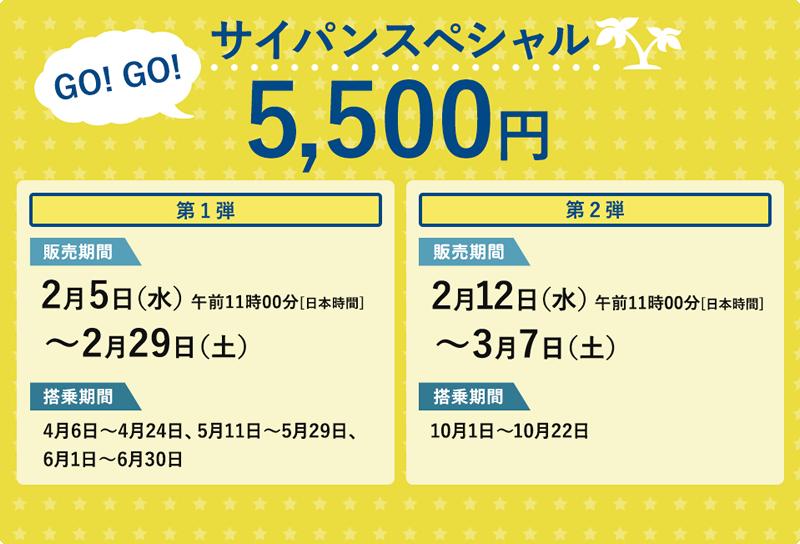 Go! Go! SAIPAN