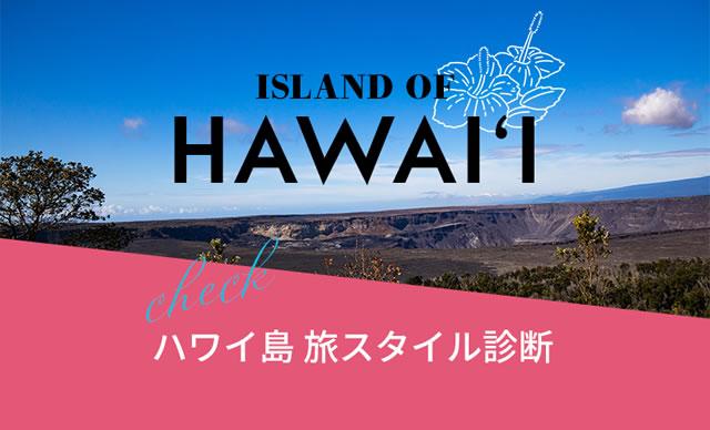 ハワイ島 旅スタイル診断