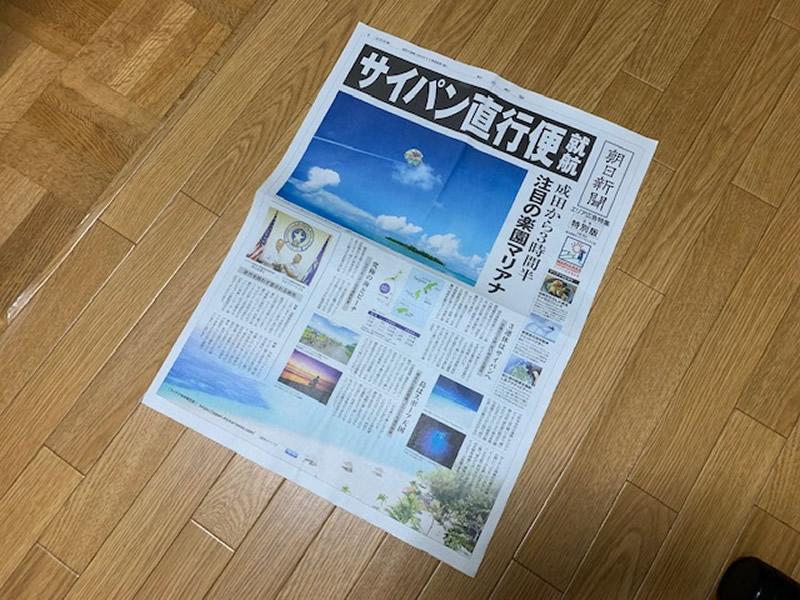 朝日新聞折込み掲載