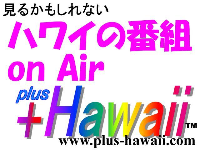 今週のハワイ関連テレビ番組