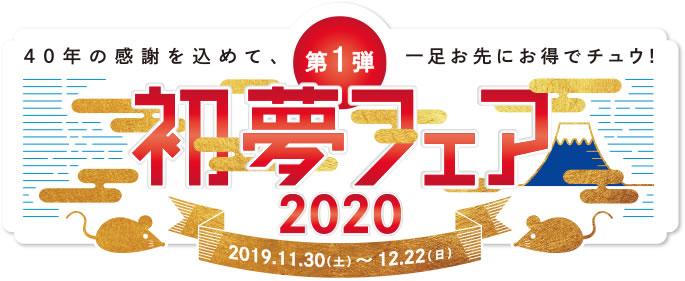HIS、2020初夢フェア第1弾を開催中!!