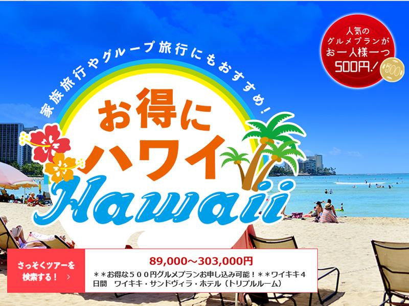 JALパック「お得にハワイ」